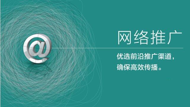 推广网络能推广多久_怎样做网络营销推广_淘宝网开店seo·推广·营销·爆款·实战200招