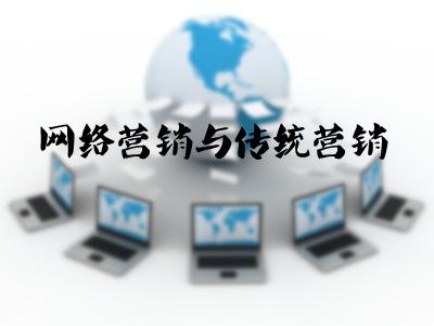 网络营销与传统营销_传统营销与网络营销_传统营销