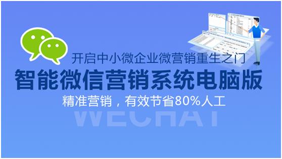 微信营销系统电脑版