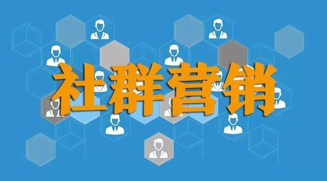 如何玩转微信营销_如何玩转社群营销_玩转微博营销