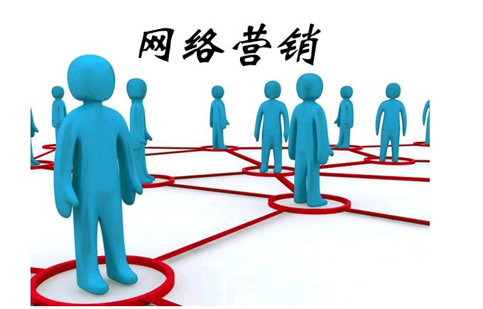 传统营销和互联网营销_传统营销理念_网络营销与传统营销