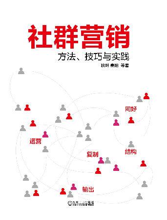 社群营销证_秋昆社福利1群_多彩社微信群