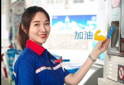 """中国石化""""加油文案""""火了 善用温情牌,让品牌营销更走心"""