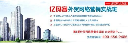 亿玛客 网络营销实务_亿玛客网络营销_北京亿玛客