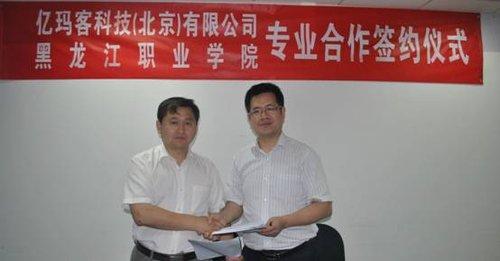 北京亿玛客_亿玛客 网络营销实务_亿玛客网络营销