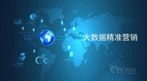 大数据营销:定位客户_大数据精准营销案例_大数据精准营销案例
