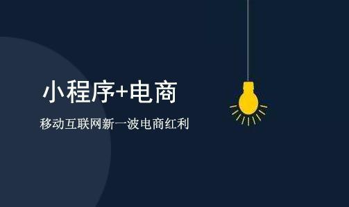 仿电商微信小程序源码_微信小程序 电商_电商小程序