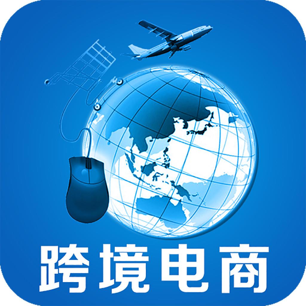 怎么样做跨境电商_个人代购 跨境电商_跨境电商