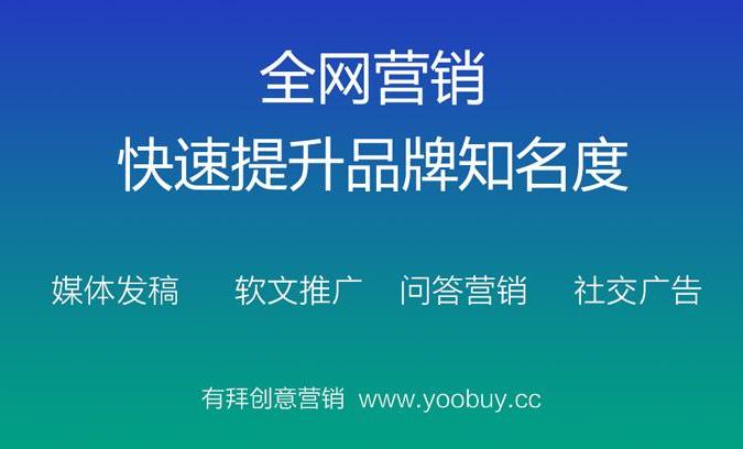 全网营销推广是怎么做的_武汉做营销型网站的公司_爱购网推广是真的假的