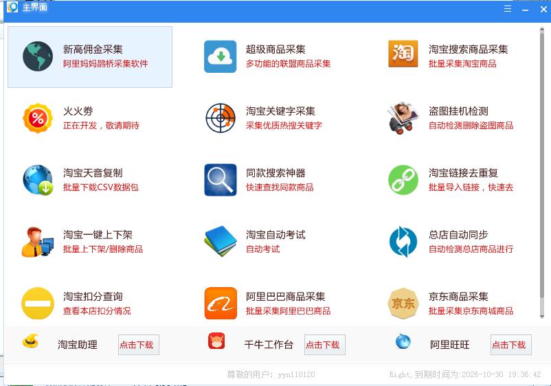 淘客app怎么推广_淘客如何推广_淘客推广网站